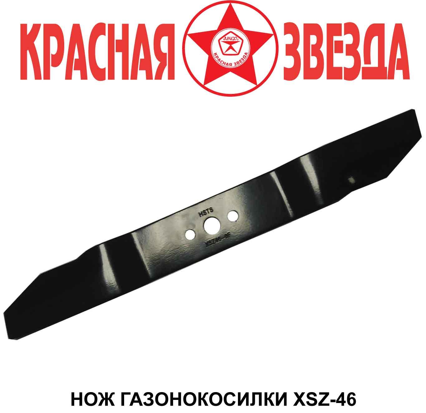 Красная Звезда Нож газонокосилки на 46 см bgk_blade